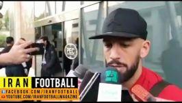 صحبتهای بازیکنان تیم ملی پیرامون امکانات کم تیم ملی حضور موفق در جام