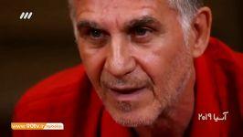 آسیا 2019 صحبت های جالب کی روش در مورد علت سخت گیری هایش شرایط تیم ملی در جام