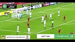 گل های ایران در جام ملت های آسیا 2011 قطر