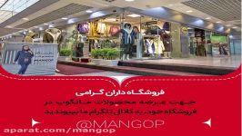 مانتو گل پوشان مانگوپ  mangop مانتو عمده  تولیدی مانتو