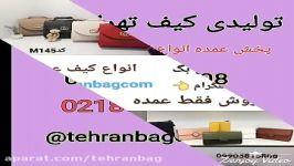 تولیدی کیف زنانه پاسپورتیپخش کیف09905815808