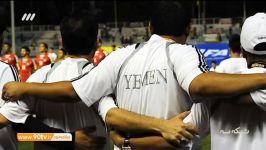 آسیا 2019 آنالیز تیم ملی یمن، ناشناخته ترین تیم جام ملتهای 2019