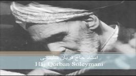 موسیقی نواحی ایران  حاج قربان سلیمانی  داستان جَجوخان  رادیو نواحی