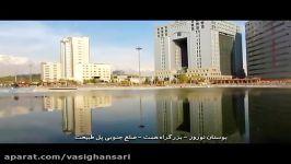 پل طبیعت  بوستان نوروز  بوستان طالقانی موزه دفاع مقدس  تهران