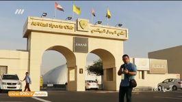 آسیا 2019 گزارشی ورزشگاه الوصل امارات، محل استقرار تیم ملی گفت وگو بازی