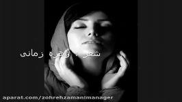 آهنگ ساقی هفت آسمان شعر زهره زمانی صدای استاد عبد الله امینی وامین امینی