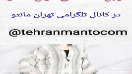 پخش مانتومانتو جین عمده تلگرام tehranmantocom