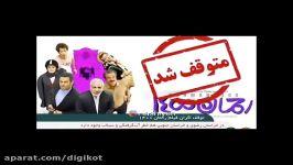 فیلم محمدرضا گلزار مهران مدیری بنام رحمان 1400 توقیف شد