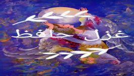الا یا ایها الساقی حافظغزل حافظ غزلیات حافظحافظ شیرازی غزل شماره ١