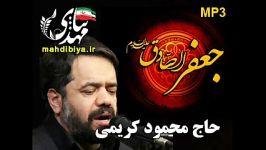 حاج محمود کریمی شهادت امام صادق ع