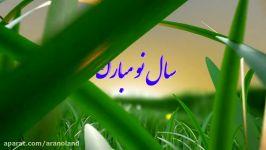 تیزر تبریک سال نو  تیزر تبریک عید نوروز  کلیپ تبریک عید نوروز