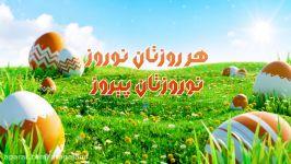 تیزر تبریک سال نو  سال نو مبارک  عید نوروز مبارک  تبریک نوروز