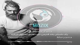 ترانه عربی مریما دووزی