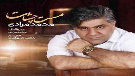 Mohammad Moradi  Maste Cheshat محمد مرادی  مسته چشات