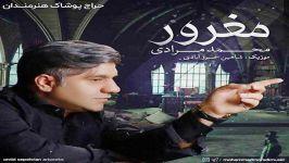 Mohammad Moradi  Maghroor محمد مرادی  مغرور