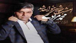 Mohammad Moradi  Emshab Che Shab محمد مرادی  امشب چه شبی خواهد شد