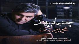 Mohammad Moradi  Cheshmato Beband محمد مرادی  چشماتو ببند