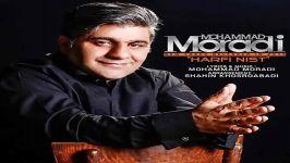 Mohammad Moradi  Harfi Nist محمد مرادی  حرفی نیست