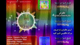 دی جی نایتکور ایرانی آهنگ حسام فریاد به نام نوروز مانایتکور Nightcore