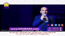 حسن ریوندی ،کنسرت حنده دار حسن ریوندی در کیش،کنسرت کیش