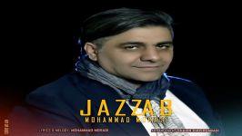 Mohammad Moradi  Jazzab محمد مرادی  جذاب