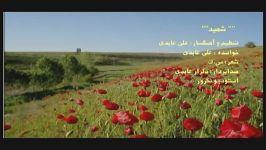 shahid  ali abedi  سرودی شەهید  عەلی عابدی  علی عابدی