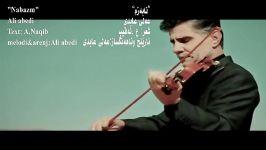 Nabazm Ali Abedi  سرودی نابەزم  عەلی عابدی  علی عابدی