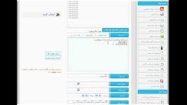 ارسال پیامک sms دوره ای در سامانه پیامک ترز sms.trez.ir