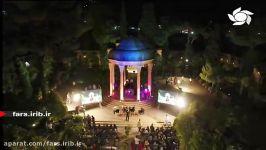 ترانه شیراز صدای آقای حامد فقیهی  شیراز