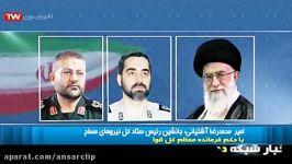 انتصاب جانشین رئیس ستاد کل نیروهای مسلح رئیس سازمان بسیج مستضعفین