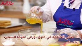 رویافة فواكة كوكتيل  ماه رمضان آشپزخانه جهاني 2019  ماه رمضان