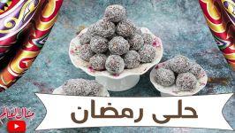 هانی رمضان  ماه رمضان آشپز جهان آشپزخانه 2019  رمضان