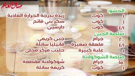 سس کیک رولز  آشپزخانه منال ماه رمضان 2019  ماه رمضان