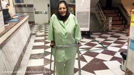 دعا رضایت بیمار بعد تعویض مفصل کامل لگن بیمار باکویی
