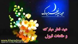 عید فطر مبارک ، یک آهنگ خوب برای تبریک عید فطر