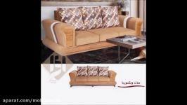 تولیدی مبل راحتی تولیدی مبل کلاسیک مبل افرا 09123196521