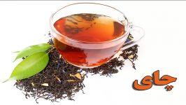 چای ایرانی  چای خارجی  خرید اینترنتی چای  چای اعلا