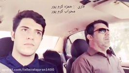 منافسه ای کوتاه تلاوت قرآن استاد حمزه کرم پور محراب کرم پور