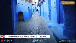 شفشاون زیباترین شهر جهان، شهر آبی رنگ مراکش  بوکینگ پرشیا bookingpersia