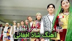آهنگ افغانی شاد  برترین آهنگهای شاد افغانی