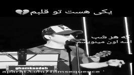 موزیک ویدیو محسن ابراهیم زاده  دونه دونه موزیک ویدئو