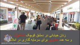معرفی محله شلوغ استانبول ترکیه فرمول جادویی سرمایه گذاری در املاک مستغلات