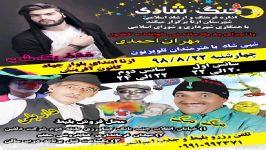 ایران کنسرت#خرید بلیط کنسرت ازنا#کنسرت مهران احمدی#کنسرت ازنا#کنسرت جدید ازنا