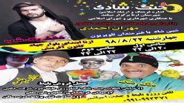 کنسرت ازنا مهران احمدی#ایران کنسرت#کنسرت های مهران احمدی#کنسرت جدید ازنا#کنسرت