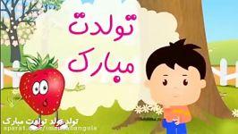 آهنگ کودکانه حسنی  بازی کودکانه  آهنگ کودکانه فارسی  آهنگ شاد کودکانه انگلیسی