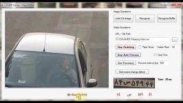سامانه تشخیص خودکار پلاک خودرو