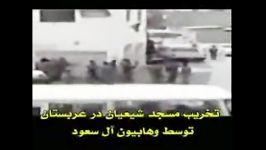 تخریب مساجد شیعیان ریختن آوار بر سرشان