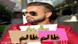 آهنگ افغانی  عبدالله رسولی  ظالم ظالم