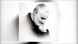 دانلود آهنگ مخصوص سردار سلیمانی به نام مدافع وطن علیرضا بیرانوند