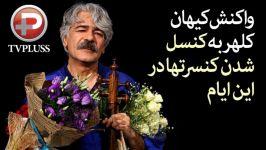 واکنش کیهان کلهر به کنسل کردن کنسرتهای خواننده ها در این روزها
